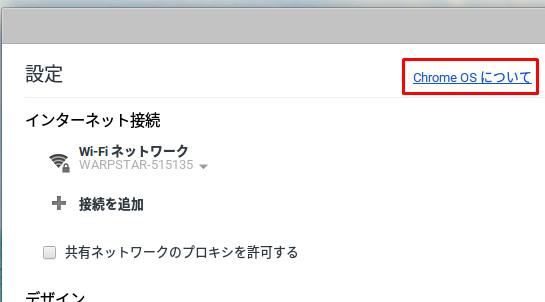 Chrome OSについて