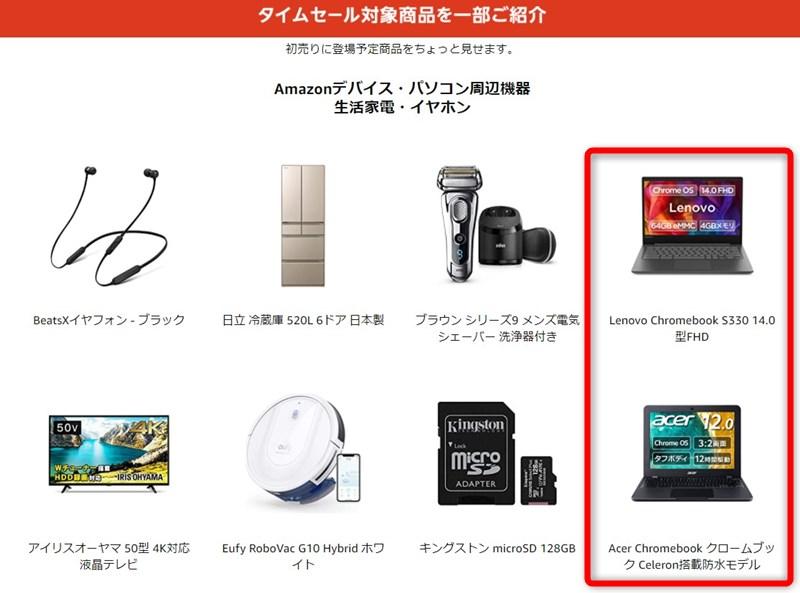 Amazon初売り2021 Chromebookも