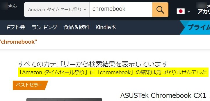 Amazonタイムセール祭り Chromebook