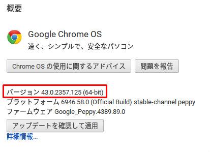 ChromeOS バージョン確認方法