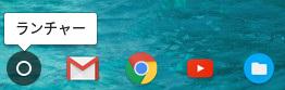 Chromebook 画面左下のランチャーボタン
