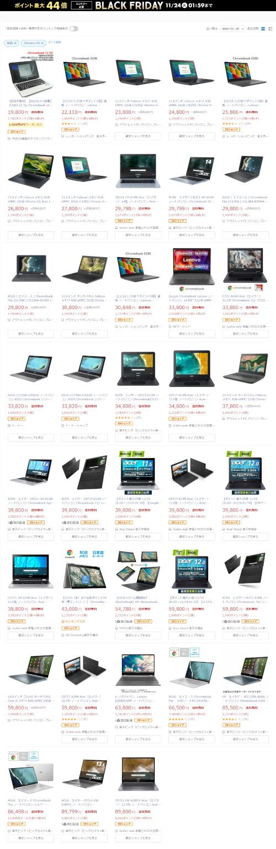 楽天市場で販売されているchromebook