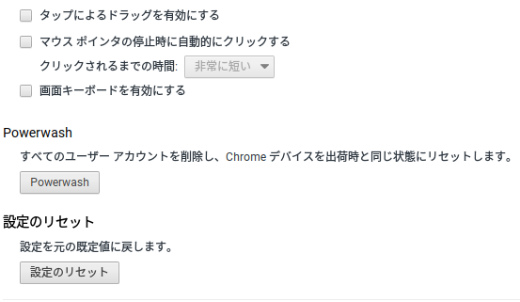 chromebookリセット