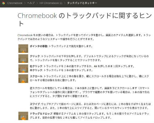 Chromebook タッチパッド マウスジェスチャー