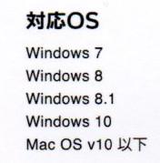 ダイソーのワイヤレスマウス(300円)対応OS