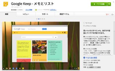 Chromebookメモアプリ Google Keep
