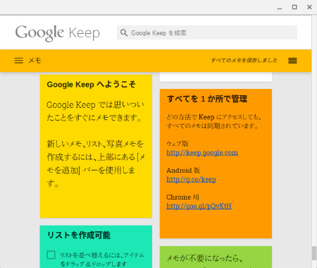 google keep chromebookメモアプリ