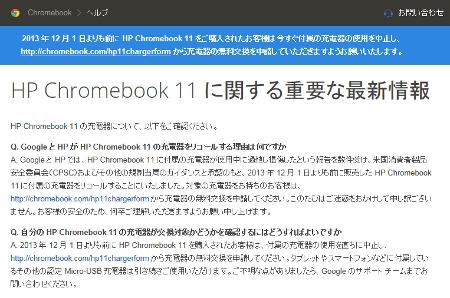 HP Chromebook 11 ACアダプター リコールのお知らせ