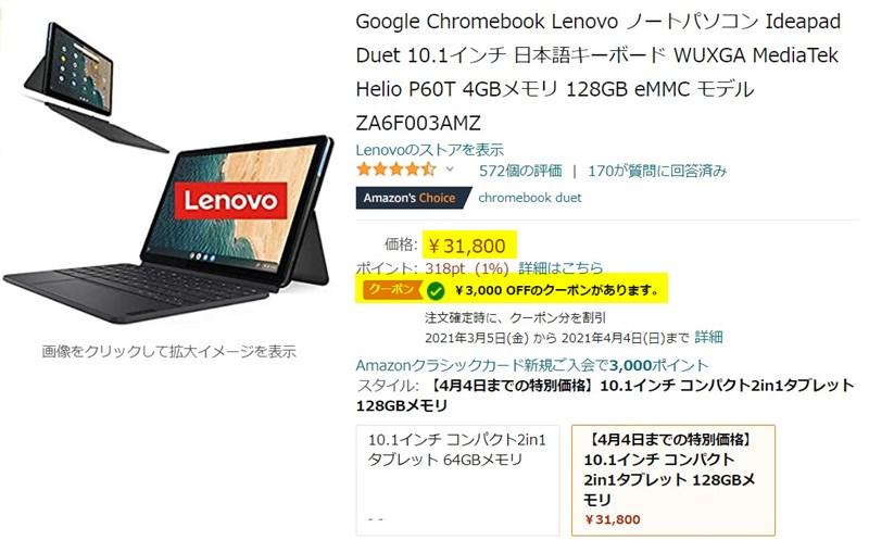 【期間限定】IdeaPad Duet Chromebookが28,800円