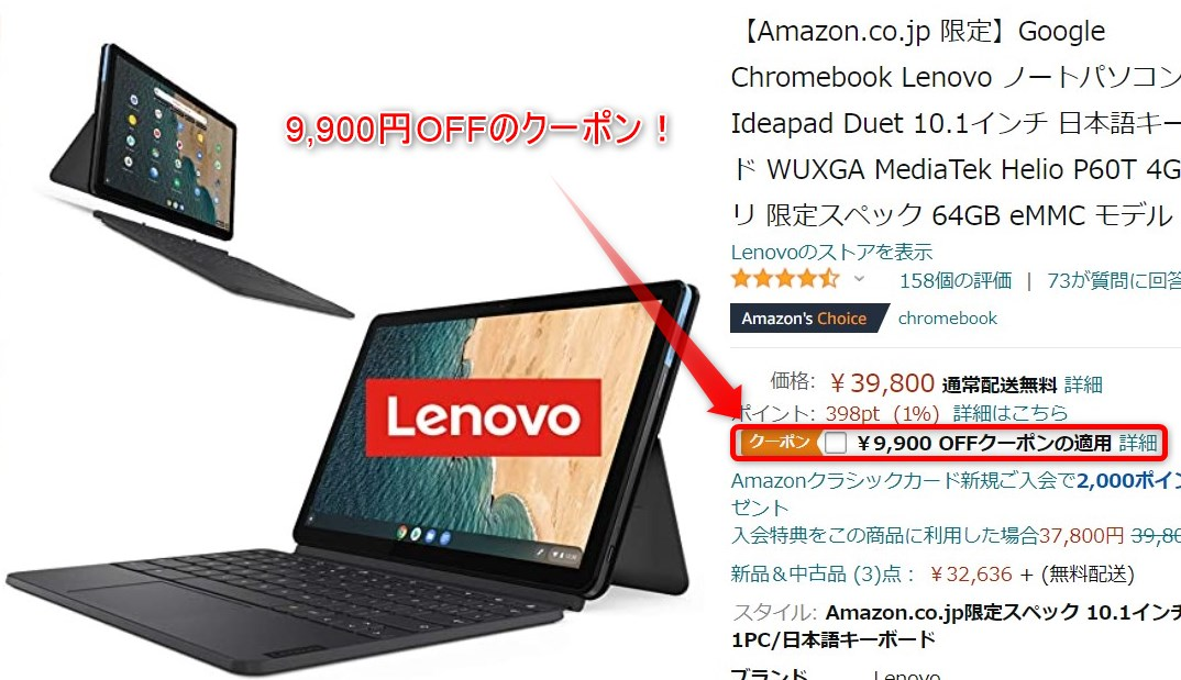 レノボのChromebook「IdeaPad Duet」9,900円OFFクーポン